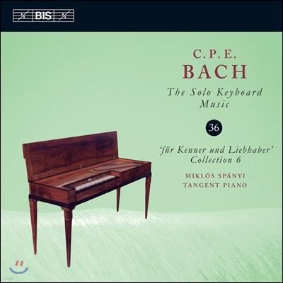 Miklos Spanyi 칼 필립 에마누엘 바흐: 솔로 키보드 음악 36집 (C.P.E. Bach: Solo Keyboard Music Vol.36)