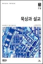묵상과설교 2018년 7,8월호