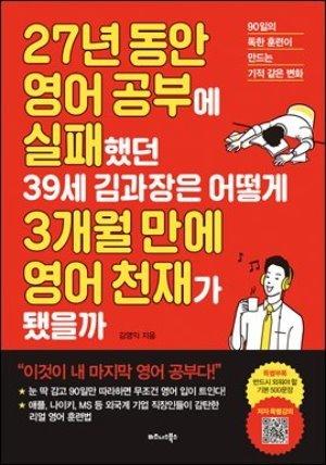 [100%페이백][대여] 27년 동안 영어 공부에 실패했던 39세 김과장은 어떻게 3개월 만에 영어 천재가 됐을까