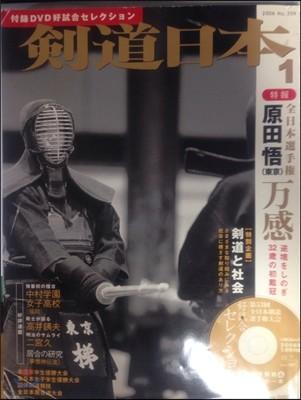 月刊劍道日本 2016年1月號