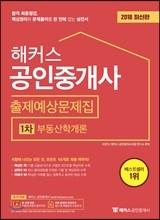 2018 해커스 공인중개사 출제예상문제집 1차 부동산학개론