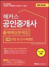 2018 해커스 공인중개사 출제예상문제집 1차 민법 및 민사특별법