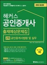 2018 해커스 공인중개사 출제예상문제집 2차 공인중개사법령 및 실무