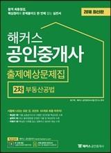 2018 해커스 공인중개사 출제예상문제집 2차 부동산공법