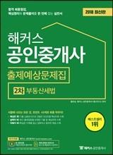 2018 해커스 공인중개사 출제예상문제집 2차 부동산세법