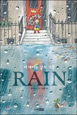 Rain 레인