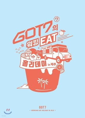 갓세븐 (GOT7) - GOT7의 워킹 EAT 홀리데이 in 제주