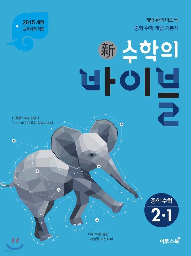 신 수학의 바이블 중학 수학 2-1 (2020년용)