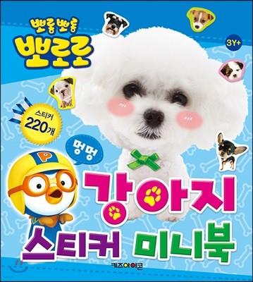 뽀로로 스티커 미니북 강아지