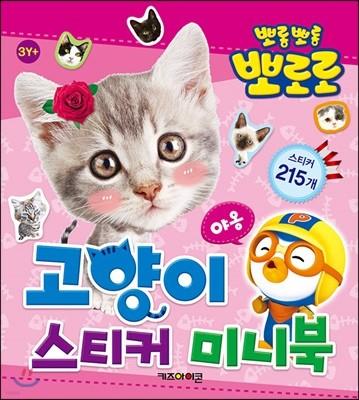 뽀로로 스티커 미니북 고양이