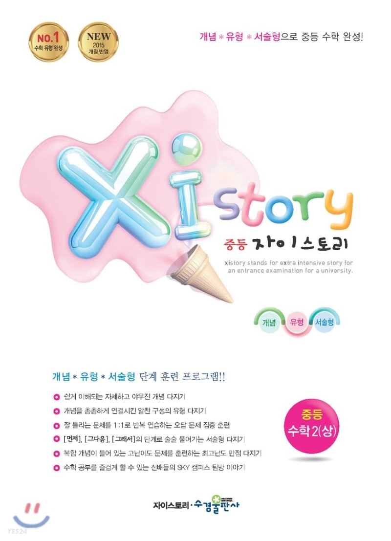 Xi Story 자이스토리 중등 수학 2 (상) (2021년용)