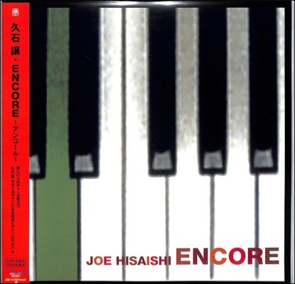 Hisaishi Joe - Encore 히사이시 조 영화음악 모음집 [12인치 LP]