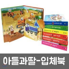 아들과딸 - 입체북+ 전 6권