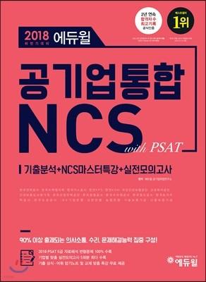 2018 하반기대비 에듀윌 공기업 통합 NCS with PSAT