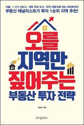 오를 지역만 짚어주는 부동산 투자 전략 (체험판)