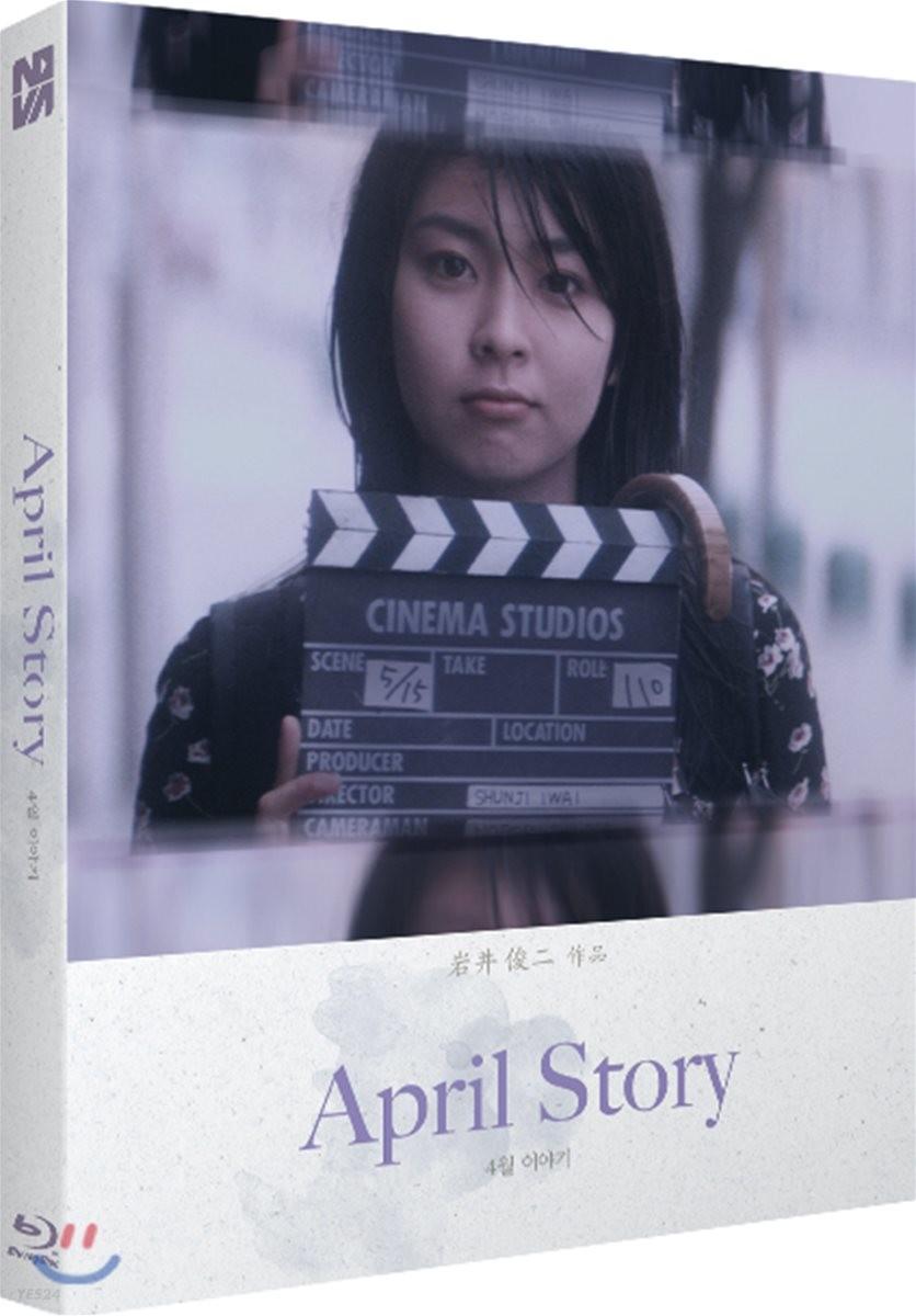 4월 이야기 (1Disc 스카나보 일반판) : 블루레이