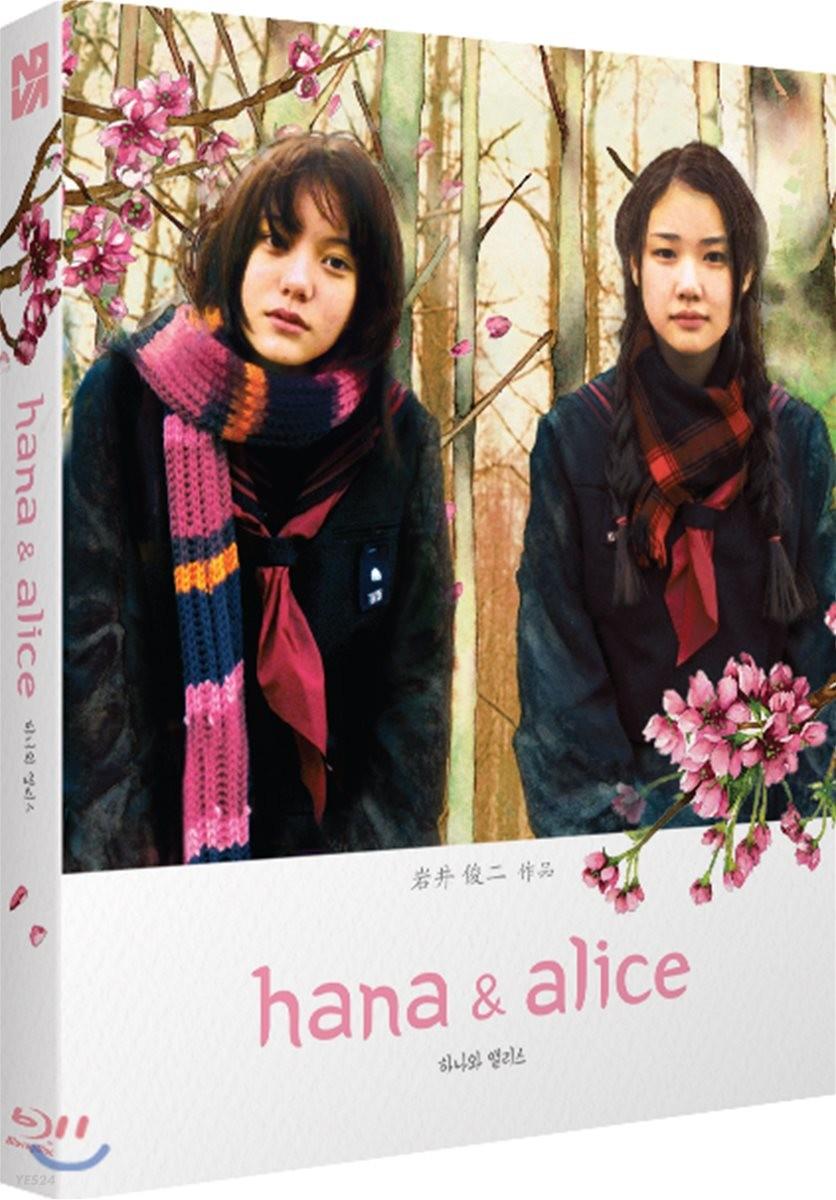 하나와 앨리스 (1Disc 스카나보 일반판) : 블루레이