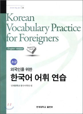 한국어 어휘 연습 초급 Korean Vocabulary Practice for Foreigners