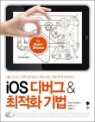 iOS ����� & ����ȭ ��� for iPad&iPhone