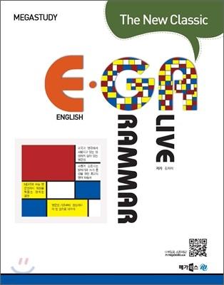 MEGASTUDY 메가스터디 E.GA English Grammar Alive