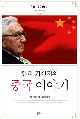 헨리 키신저의 중국 이야기
