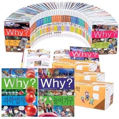 Why? 와이 시리즈 과학 전91권 풀세트(Why 과학정복 56권+학습만화7권+연대표+종합장 증정)