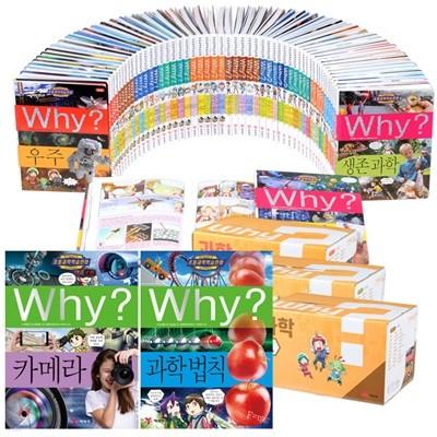Why 와이 시리즈 과학 1~91권 + 교과서 2학년 4권(국수사과)  세트