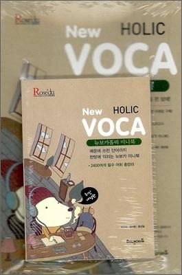 HAENAEM NEW VOCA Holic 해냄 뉴보카 홀릭 (2012년)