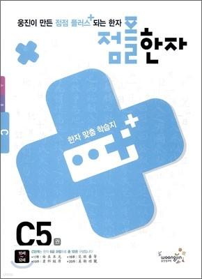 점플한자 C 5권