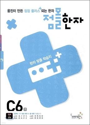 점플한자 C 6권
