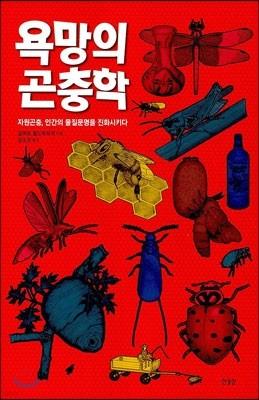 욕망의 곤충학