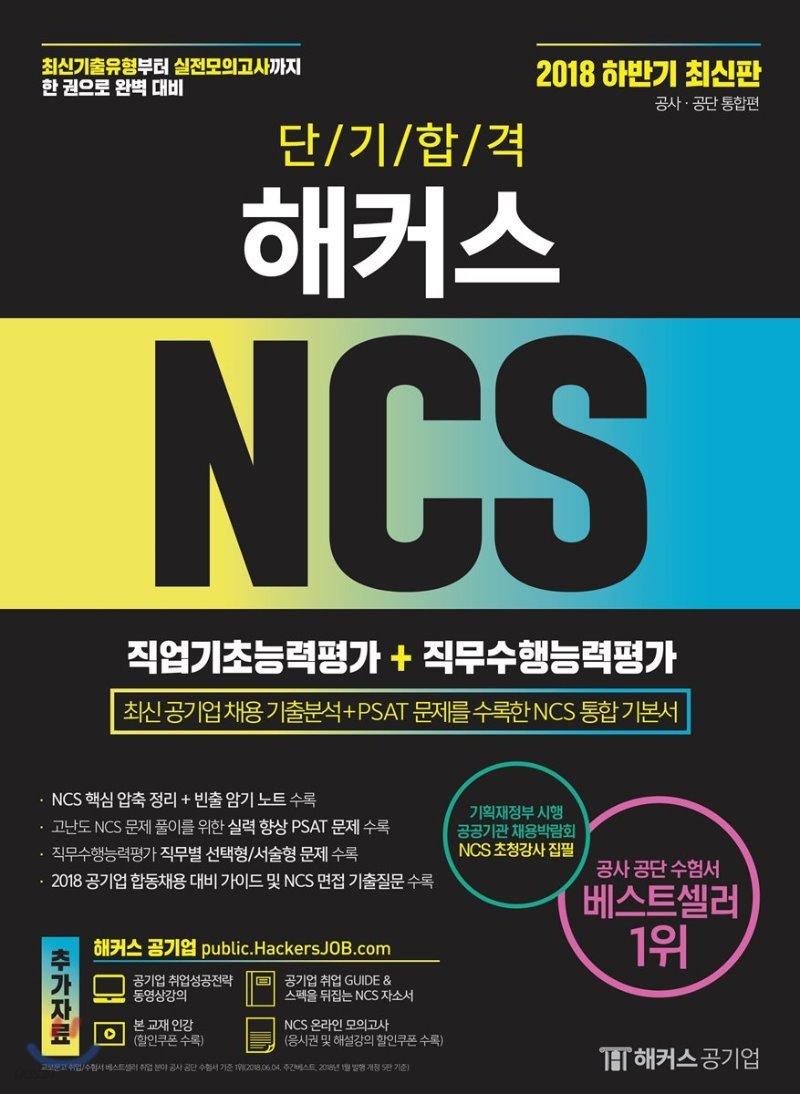 2018 하반기 단기합격 해커스 NCS 직업기초능력평가+직무수행능력평가