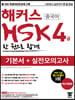 해커스 중국어 HSK 4급 한 권으로 합격 기본서+실전모의고사