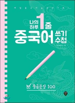 나의 하루 1줄 중국어 쓰기 수첩 중급문장 100