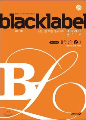 블랙라벨 중학 수학 2-1 (2020년용)