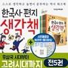한국사 편지 생각책 세트 1-5권/한국사편지워크북 한국사편지생각책(에코백+홀더증정)