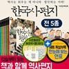 한국사편지전5권세트  연표포함/개정판(에코백+화일증정)