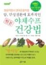 원본 야채수프 건강법 - 암, 만성질환에 효과적인 (건강/작은책/2)