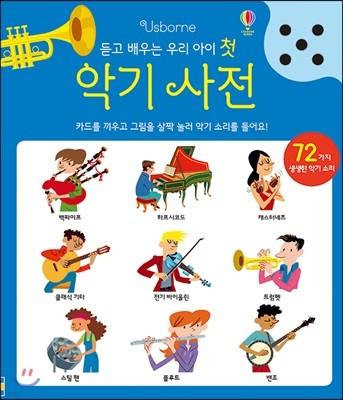 듣고 배우는 우리 아이 첫 악기 사전 사운드북