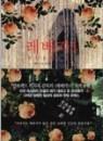 [중고 도서] 레베카 1~2 (전2권) 상품설명/참조