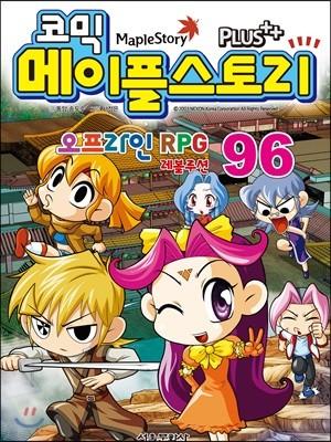 코믹 메이플스토리 오프라인 RPG 96
