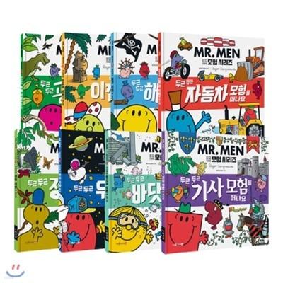 EQ(이큐)의 천재들 모험 시리즈 1-8번 세트 (전8권) / 세이펜 미포함