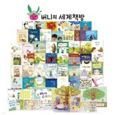 2019년/버니의 세계책방(개정판)최신간/미개봉새책/전57종