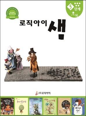 독서논술 독서지도교재 로직아이 샘 5단계 초록
