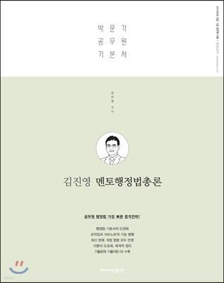 2019 김진영 멘토 행정법총론