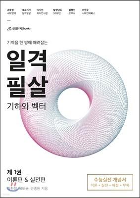 2019 일격필살 기하와 벡터