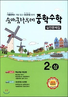 숨마쿰라우데 중학수학 실전문제집 2-상 (2021년용)
