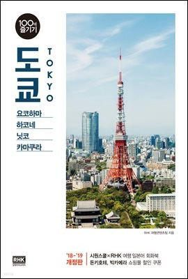 도쿄 100배 즐기기 (2018~2019 개정판)