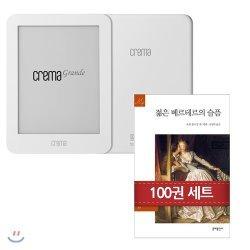 크레마 그랑데 + 문예 세계문학 100권