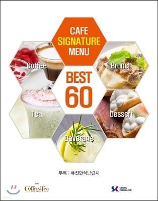 카페 시그니처 메뉴 베스트 60